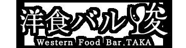 洋食バル 俊 -TAKA-